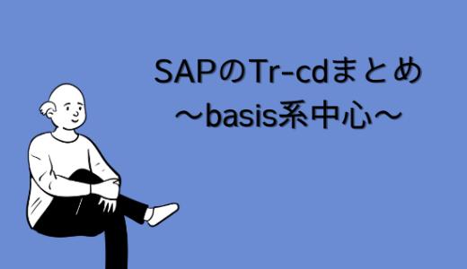 SAPのTr-cd(トランザクションコード)まとめ【basis系中心】
