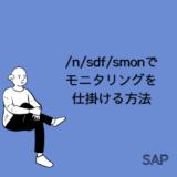 "【SAP】Tr-cd:/n/sdf/smon"" でシステムモニタリングを仕掛けて確認する方法【basis】"
