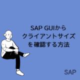 【SAP】GUIからクライアントのサイズを確認する方法【2パターン】