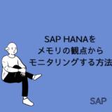 【SAP】HANA DBをメモリの観点からモニタリングする【basis】