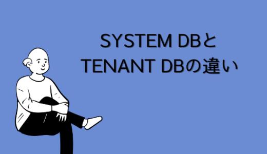 【SAP HANA】マルチテナントデータベースコンテナーとは?【SYSTEM DBとTENANT DB】
