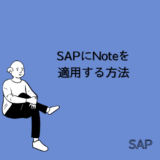 "【SAP】Note(ノート)をTr-cd ""SNOTE"" から適用する方法【basis】"