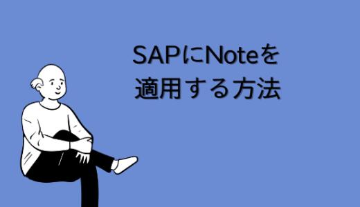 【SAP】Note(ノート)をTr-cd