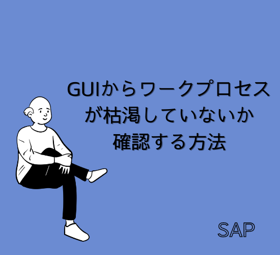 【SAP】GUIからWP(ワークプロセス)が枯渇していないか確認する方法【basis】
