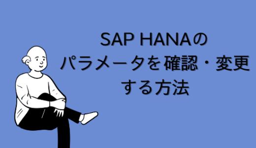 【SAP】HANAのパラメータを確認/変更する2つの方法【basis】