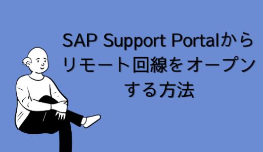 【SAP】Support Portalからリモート用のサービス接続回線をオープンする方法【basis】