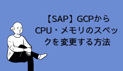 【SAP】GCPからCPU・メモリのスペック変更を実施する方法【basis】