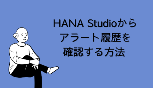 【SAP】HANAで発生したアラート(警告)履歴をHANA Studioから確認する方法