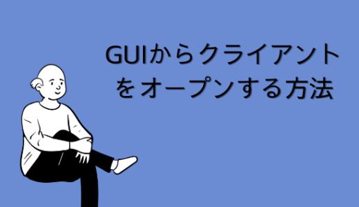 【SAP】GUIからクライアントをオープンする方法【basis】