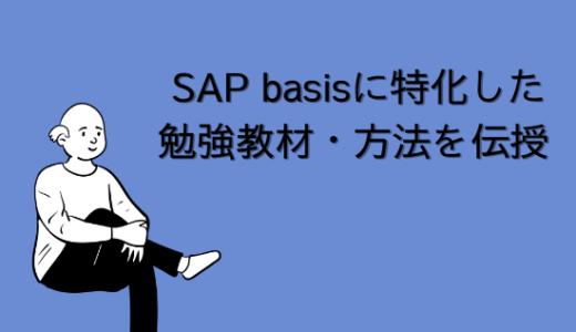 【SAP】SAP basisに特化した勉強教材・方法を伝授します【経験者談】