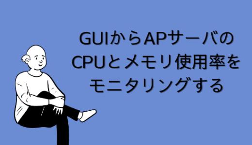 【SAP】GUIからAPサーバのCPUとメモリの使用率をモニタリングする方法【basis】