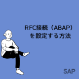 """【SAP】Tr-cd """"SM59″からRFC接続(ABAP接続)を設定する方法【basis】"""