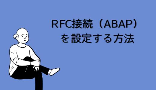 【SAP】Tr-cd