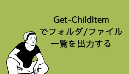 【PowerShell】Get-ChildItemでフォルダ/ファイル一覧を取得する方法