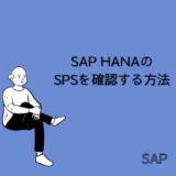 【SAP】HANAのバージョンの見方|SPS(サポートパッケージスタック)の確認方法も解説