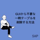 "【SAP】GUIからTr-cd ""SE14"" で不要な一時テーブルを削除する方法【basis】"