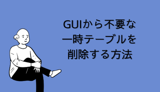【SAP】GUIからTr-cd