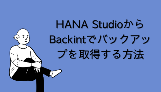 【SAP】HANA StudioからBackintでバックアップを取得する方法