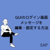 【SAP】GUIのログイン画面メッセージを編集・設定する方法【basis】