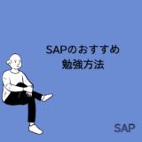 【初心者向け】SAP(S/4 HANA)の勉強方法は?おすすめの本・動画・サイトを経験者が紹介!