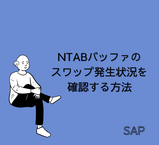 【SAP】GUIからNametab(NTAB)バッファのスワップ発生状況を確認する方法【basis】