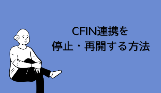 【SAP】CFINの連携を停止・再開する方法について解説【basis】