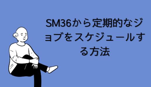【SAP】SM36(SM37)から定期的なジョブをスケージュール/削除する方法を解説【basis】