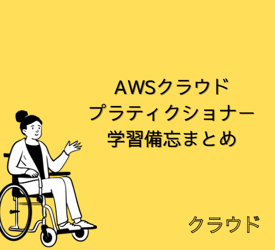 【AWS】クラウドプラティクショナー学習備忘まとめ【試験対策】
