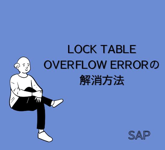 【SAP】LOCK TABLE(ロックテーブル) OVERFLOW ERRORの解消方法【basis】