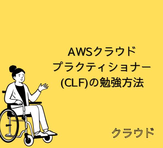 【最短2週間で合格】AWSクラウドプラクティショナー(AWS CLF)の勉強方法【未経験者OK】