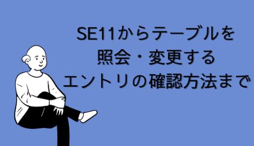 【SAP】Tr-cd:SE11からテーブルを照会・変更する|エントリの確認方法まで解説【basis】