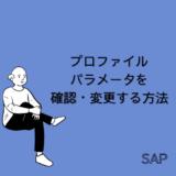 【SAP】Tr-cd:RZ10/RZ11からプロファイルパラメータを確認・変更する方法【basis】
