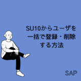 【SAP】Tr-cd:SU10からユーザを一括で登録・削除する方法【basis】