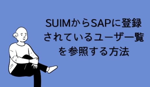 【SAP】Tr-cd:SUIMからSAPに登録されているユーザ一覧を参照する方法【basis】