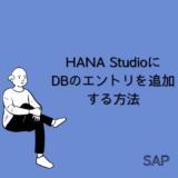 【SAP】HANA StudioにDBのエントリを新規追加する方法