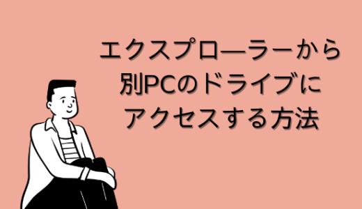 【Windows】エクスプローラーから別PCのドライブにアクセスする方法【tips】