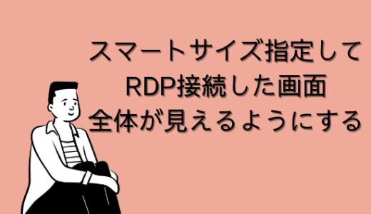 【Windows】スマートサイズ指定でリモートデスクトップ(RDP)接続した画面全体が見えるようにする方法