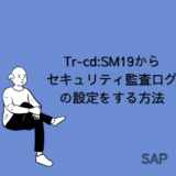 【SAP】Tr-cd:SM19からセキュリティ監査ログを設定する方法【basis】