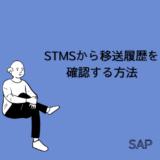 【SAP】Tr-cd:STMSから移送(インポート)履歴を確認する方法について解説 【basis】