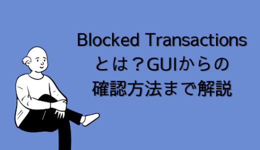 【SAP】Blocked Transactionsとは?GUIからの確認方法まで解説【basis】