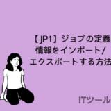 【JP1】ジョブの定義情報をインポート/エクスポートする方法について解説【Definition Assistant】