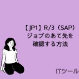 【JP1】R/3(SAP)ジョブの宛先を確認する方法