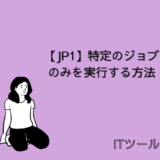 【JP1】特定のジョブのみを実行する方法について解説