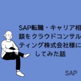 【SAP】SAPコンサル一年目がクラウドコンサルティング様にClubhouseで転職・キャリア相談させていただいた話
