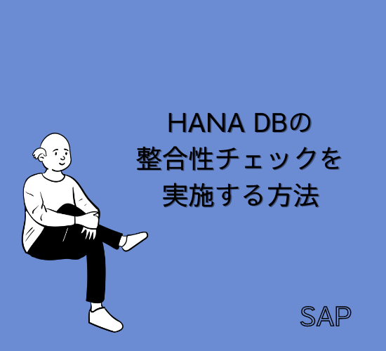 【SAP】HANA DBの整合性チェック(Table Consistency Check)を実施する方法【basis】