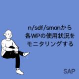 【SAP】Tr-cd:/n/sdf/smonから各ワークプロセスの使用状況をモニタリングする方法【応用技】