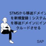 【SAP】Tr-cd:STMSから移送ドメインを新規登録|システムを移送ドメインにインクルードさせる方法【basis】