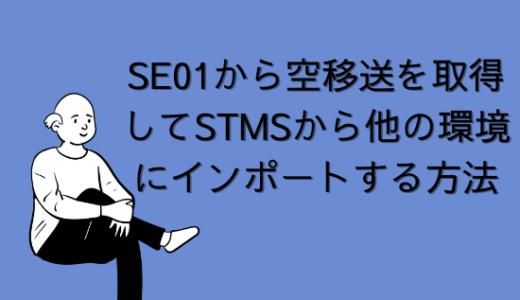 【SAP】Tr-cd:SE01から空移送を取得してSTMSから他の環境にインポートする方法【basis】