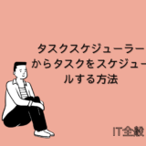 【Windows】タスクスケジューラーからタスクをスケジュールする方法【運用の自動化】