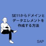 【SAP】Tr-cd:SE11(ABAPディクショナリ)からドメインとデータエレメントを作成する方法【ABAP】